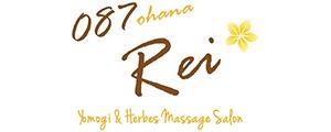 087Rei (オハナレイ)| アーユルヴェーダ×コーチング | 防府・山口・周南